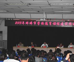 2013年市学校德育课程建设推进会在我校召开