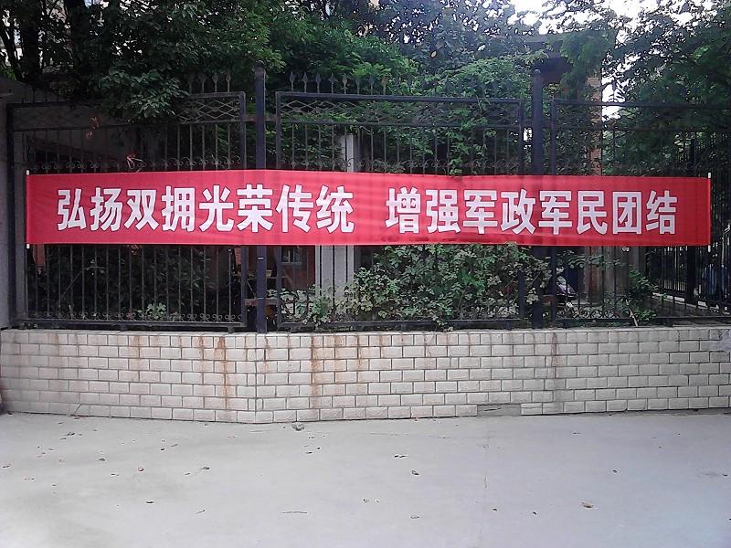 【双拥宣传教育计划】