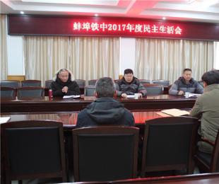 蚌埠铁中成功召开2017年度民主生活会