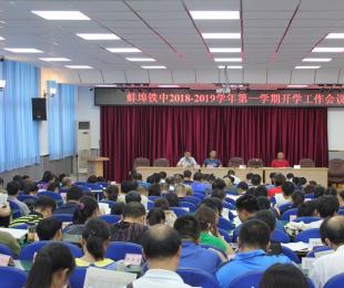 蚌埠铁中召开开学工作会议