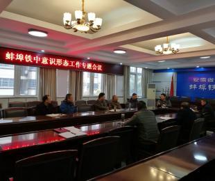 蚌埠铁中召开意识形态工作会议