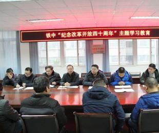 """蚌埠铁中开展""""纪念改革开放四十周年""""主题学习教育活动"""