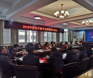 蚌埠铁中各党支部召开2018年度组织生活会暨民主评议党员会