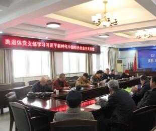 铁中离退休支部学习习近平新时代中国特色社会主义思想
