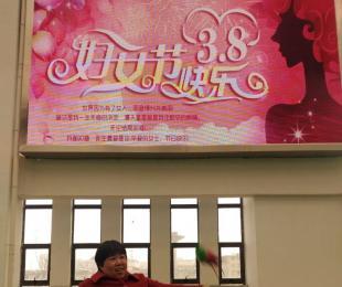 蚌埠铁中举行三八妇女节趣味娱乐活动