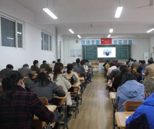 蚌埠铁中学习习近平改革开放四十周年讲话精神