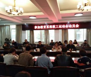 蚌埠铁中召开市教育系统运动会动员会