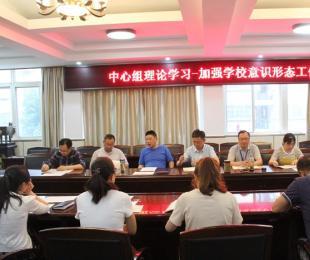 蚌埠铁中党委召开中心组理论学习会